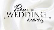 Ваш Wedding глянец