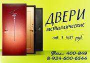 двери металлические входные от 3500